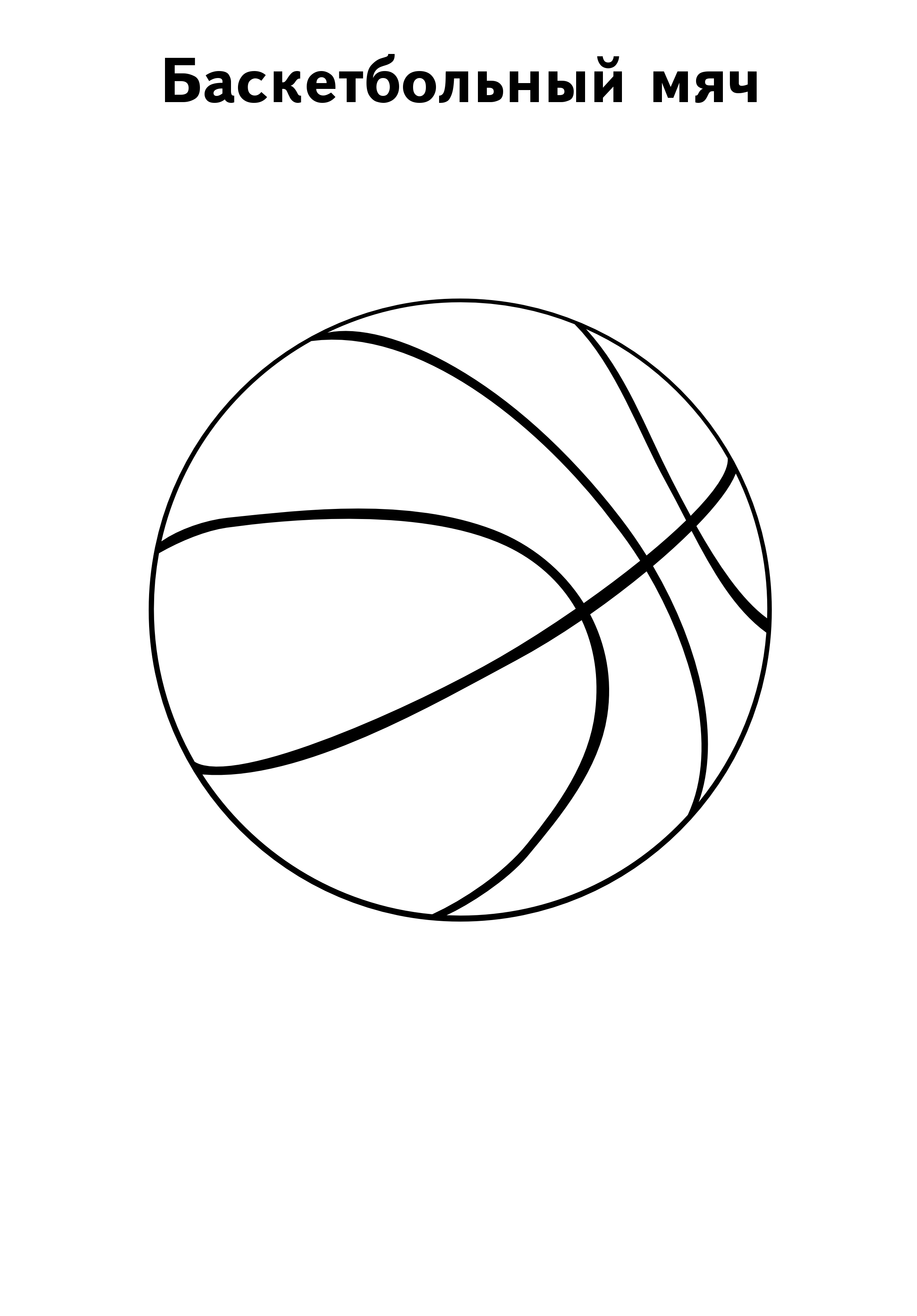 ball coloring pages beach ball coloring pages coloringbay coloring ball pages