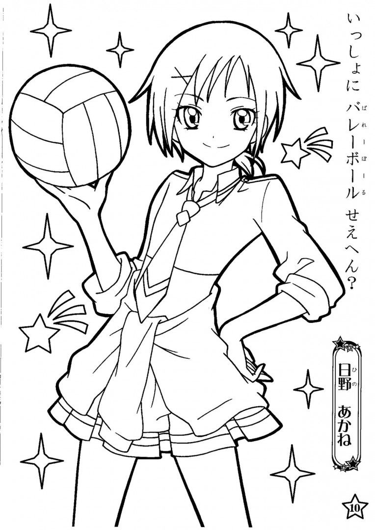 coloring page volleyball printables glitter force coloring pages free printable coloring page coloring printables volleyball