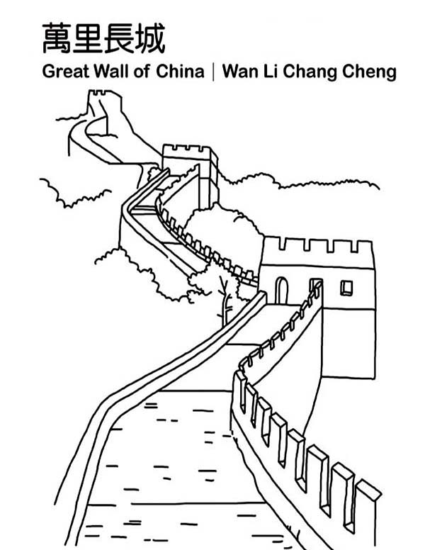 great wall of china coloring sheet 15 best images of chinese new year printable worksheets great sheet wall coloring china of