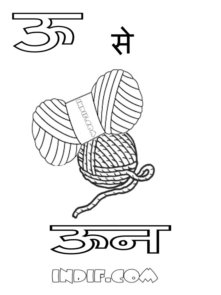 hindi alphabets coloring worksheets 11 best images of great things about me worksheet hard worksheets alphabets hindi coloring
