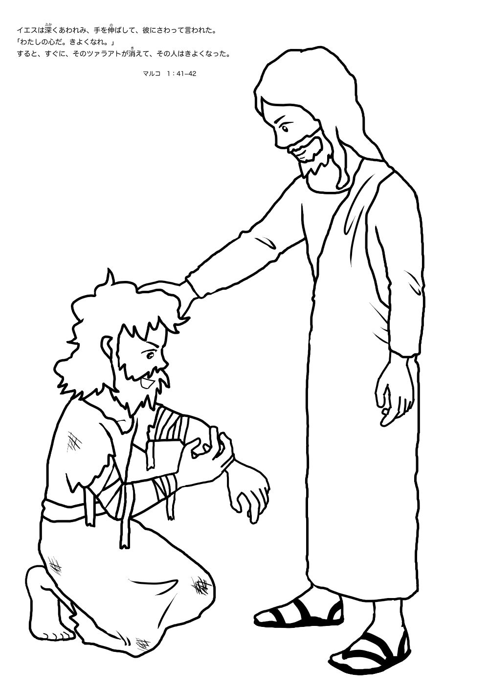 jesus heals coloring page jesus heals the sick coloring pages page coloring heals jesus