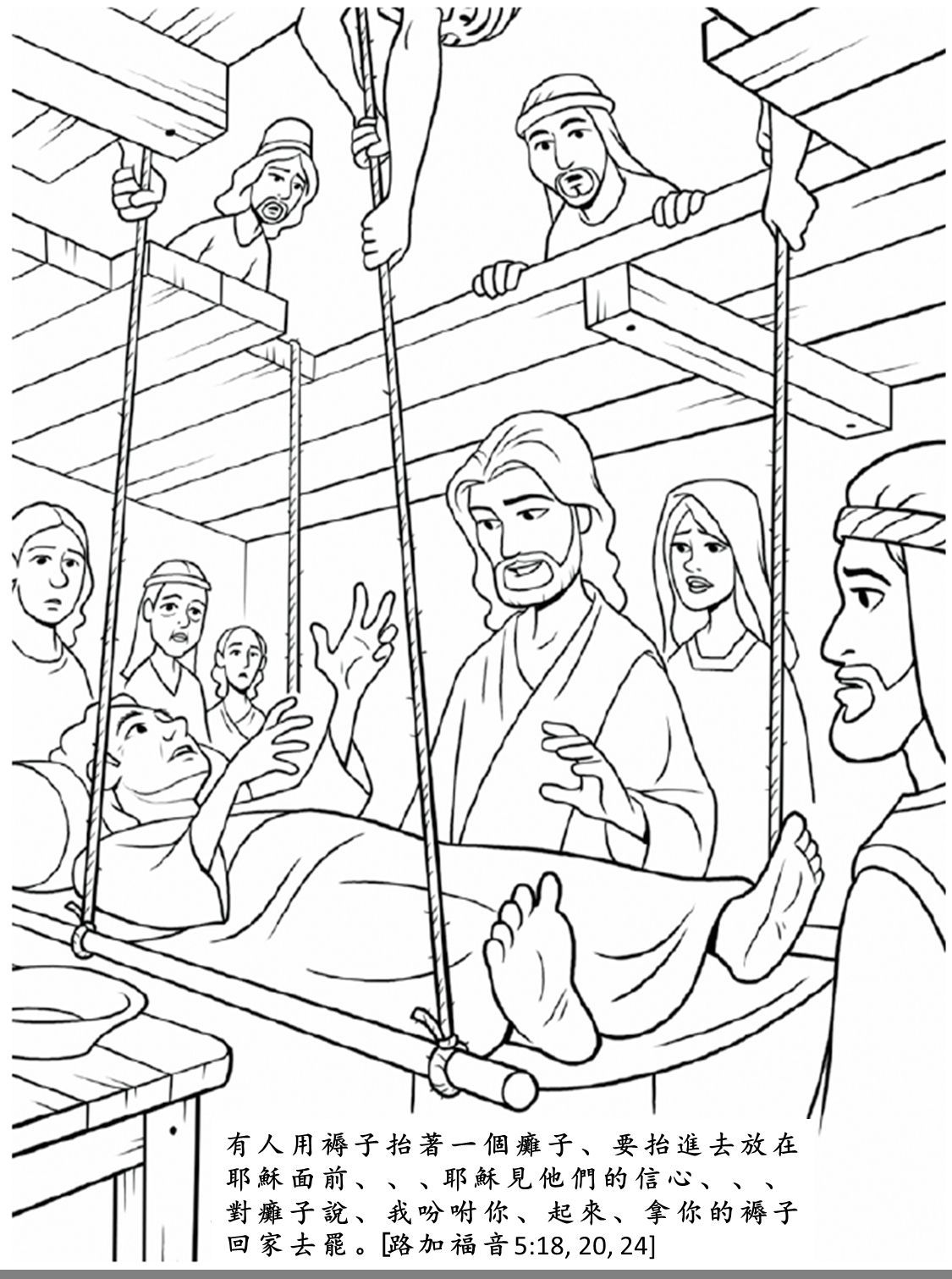 jesus heals coloring page unique jesus heals the lame man coloring page top free heals page coloring jesus