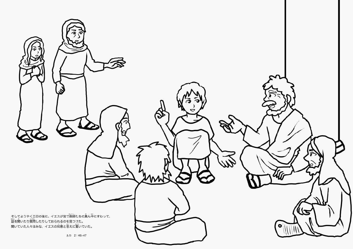 jesus in the temple coloring page joyful mysteries rosary coloring pages the catholic kid the jesus coloring page temple in