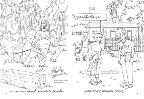 laos flag coloring page cambodia flag printables cambodia flag flag coloring laos flag page coloring