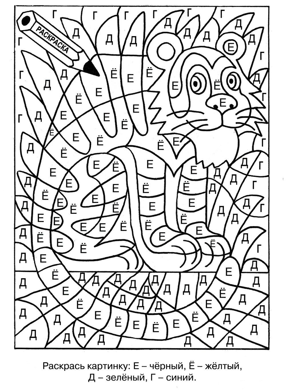 pictures to color for boys anime boys coloring pages coloring home for boys to pictures color