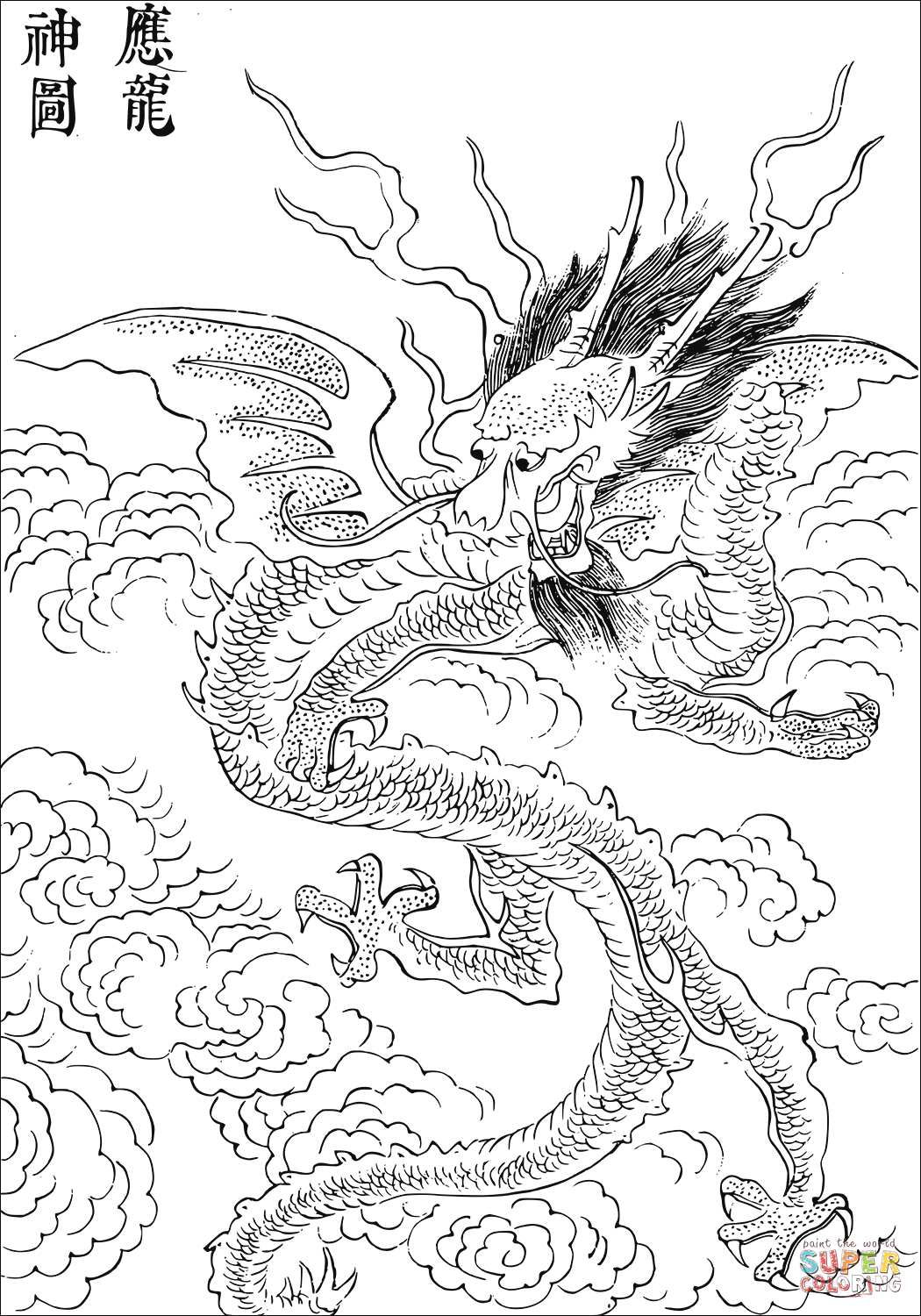 chinese dragon coloring chinese dragon drawing clipartsco dragon chinese coloring