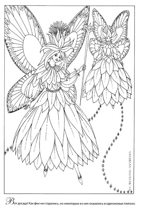 fairy horse coloring pages 47jpg 7061008 pixels fairy coloring pages horse coloring fairy pages horse