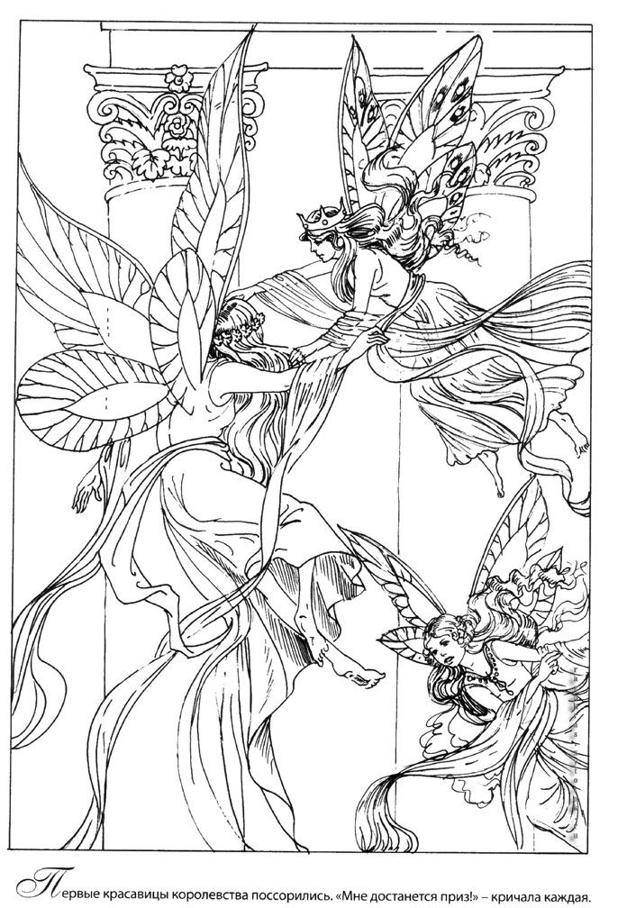 fairy horse coloring pages disney fairies pixie coloring page netart horse coloring fairy horse pages